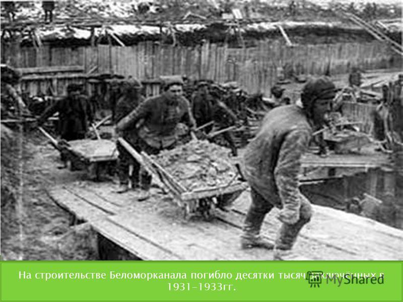 На строительстве Беломорканала погибло десятки тысяч заключённых в 1931-1933 гг.