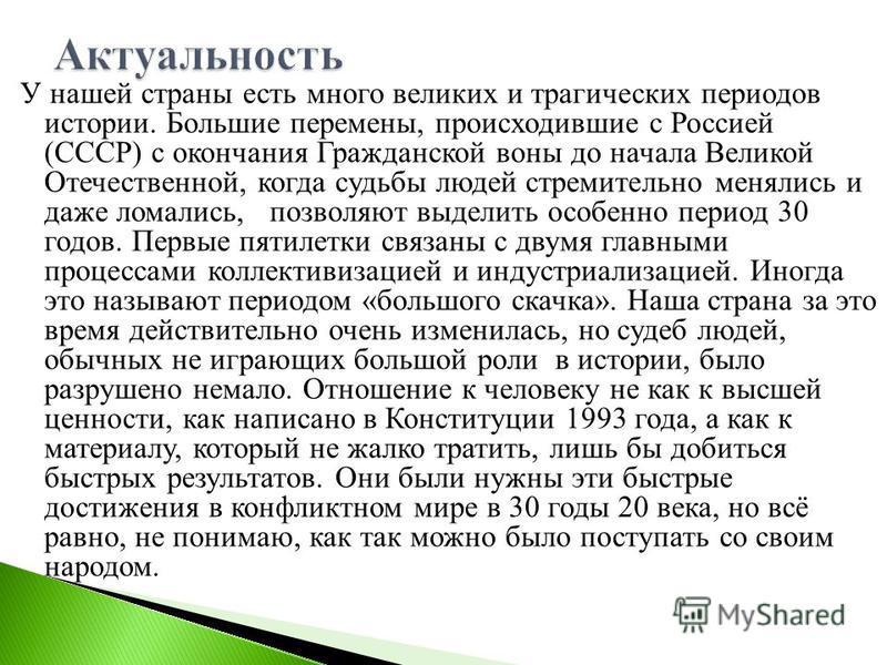 У нашей страны есть много великих и трагических периодов истории. Большие перемены, происходившие с Россией (СССР) с окончания Гражданской воны до начала Великой Отечественной, когда судьбы людей стремительно менялись и даже ломались, позволяют выдел