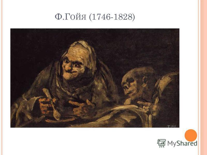 Ф.Г ОЙЯ (1746-1828)