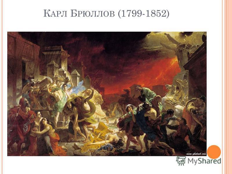 К АРЛ Б РЮЛЛОВ (1799-1852)