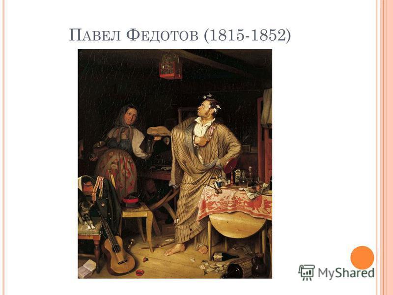 П АВЕЛ Ф ЕДОТОВ (1815-1852)