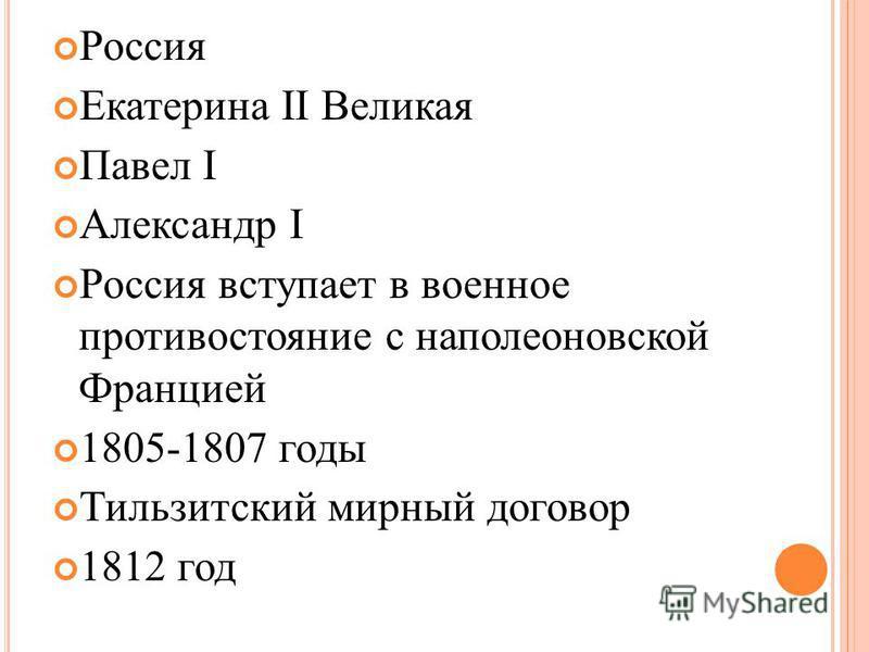 Россия Екатерина II Великая Павел I Александр I Россия вступает в военное противостояние с наполеоновской Францией 1805-1807 годы Тильзитский мирный договор 1812 год
