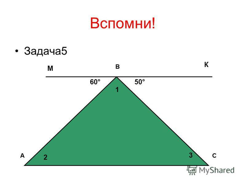 Вспомни! Задача 5 А В С 60°50° 1 2 3 М К