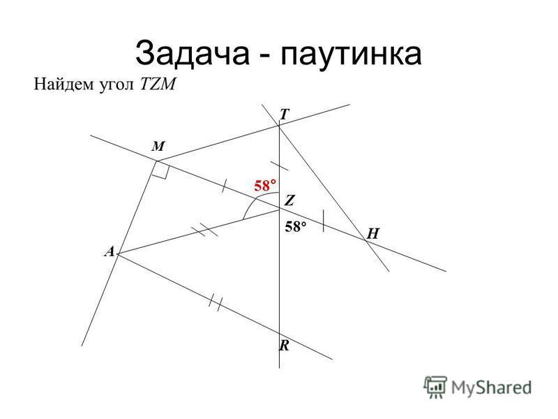 Задача - паутинка Найдем угол ТZM 58 ° A M R H T Z