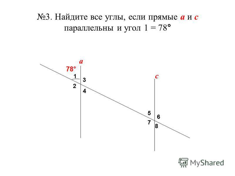 3. Найдите все углы, если прямые а и с параллельны и угол 1 = 78° а с 1 2 3 4 5 6 7 8 78°