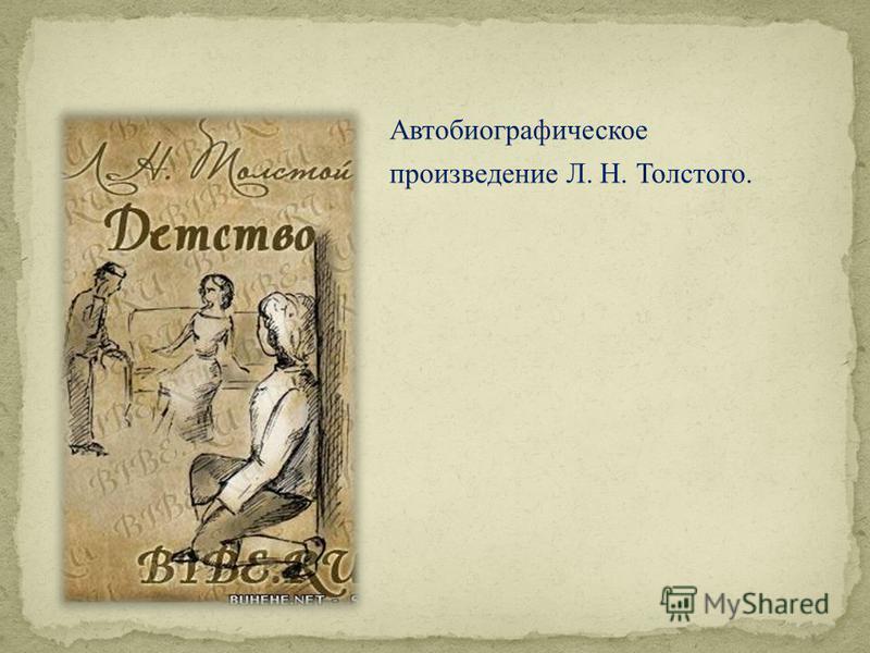 Автобиографическое произведение Л. Н. Толстого.