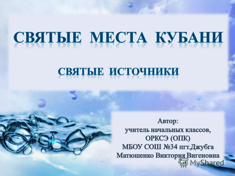 Презентацию на тему святые места россии
