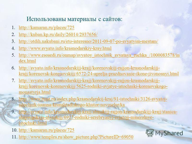 Использованы материалы с сайтов: 1.http://kamaran.ru/places/725http://kamaran.ru/places/725 2.http://kuban.kp.ru/daily/26014/2937656/http://kuban.kp.ru/daily/26014/2937656/ 3.http://otdih.nakubani.ru/eto-interesno/2011-09-07-po-svyatyim-mestam/http:/