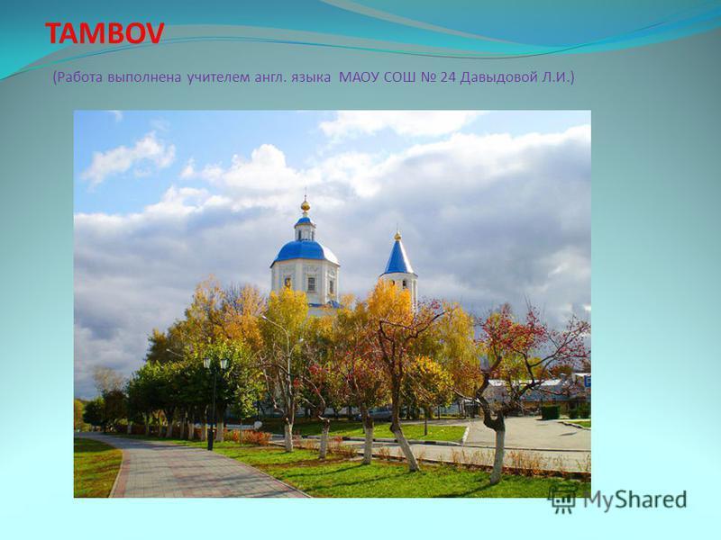 TAMBOV (Работа выполнена учителем англ. языка МАОУ СОШ 24 Давыдовой Л.И.)