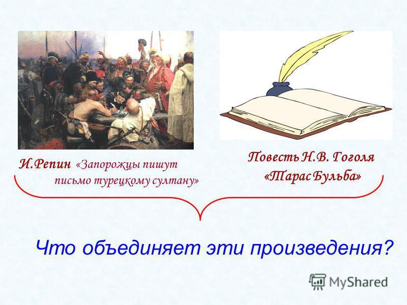 Повесть Н.В. Гоголя «Тарас Бульба» И.Репин Что объединяет эти произведения? «Запорожцы пишут письмо турецкому султану»