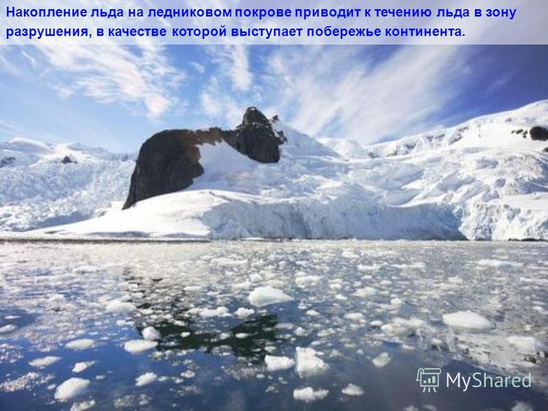 Средняя толщина слоя льда – 2500-2800 м, достигающая максимального значения в некоторых районах Восточной Антарктиды, 4800 м.