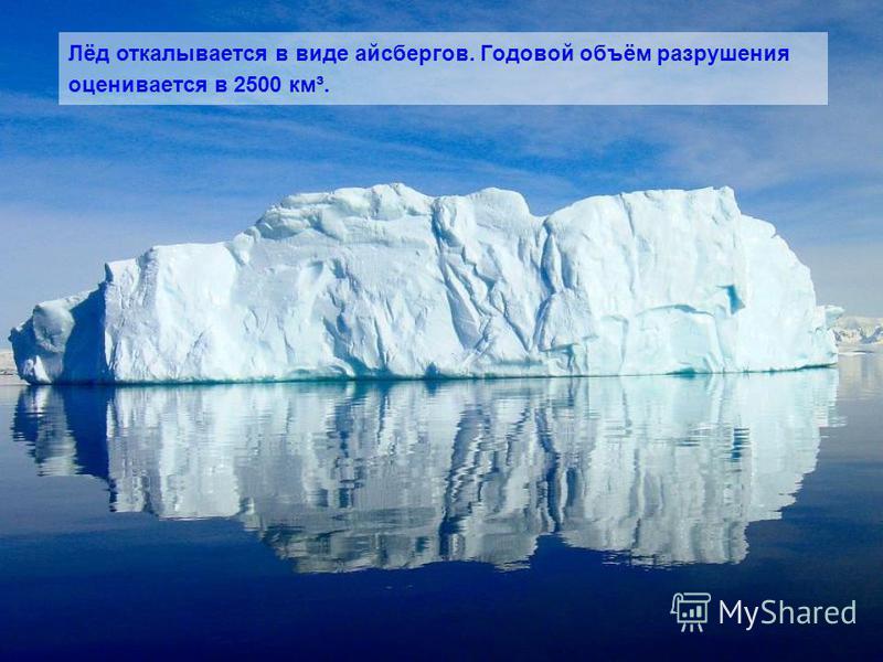 Накопление льда на ледниковом покрове приводит к течению льда в зону разрушения, в качестве которой выступает побережье континента.