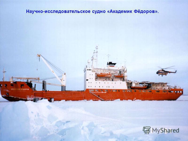 На российской антарктической станции «Восток» 21 июля 1983 года зарегистрирована самая низкая температура воздуха на Земле за всю историю метеорологических измерений: 89,2 градуса ниже нуля.