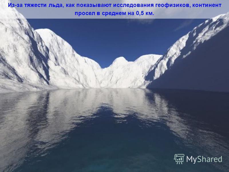Ледниковый покров в Антарктиде содержит около 90 % всех пресных вод планеты; если он полностью растает, уровень Мирового океана повысится почти на 60 метров.