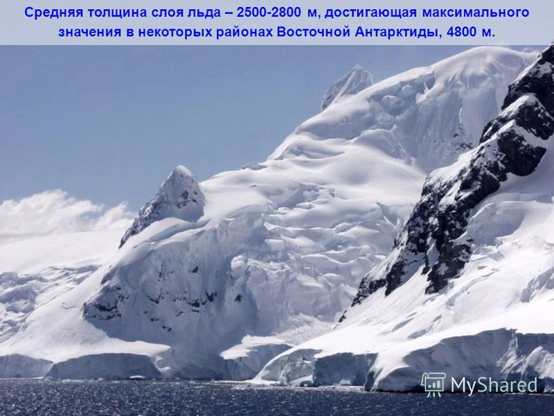 Из-за тяжести льда, как показывают исследования геофизиков, континент просел в среднем на 0,5 км.
