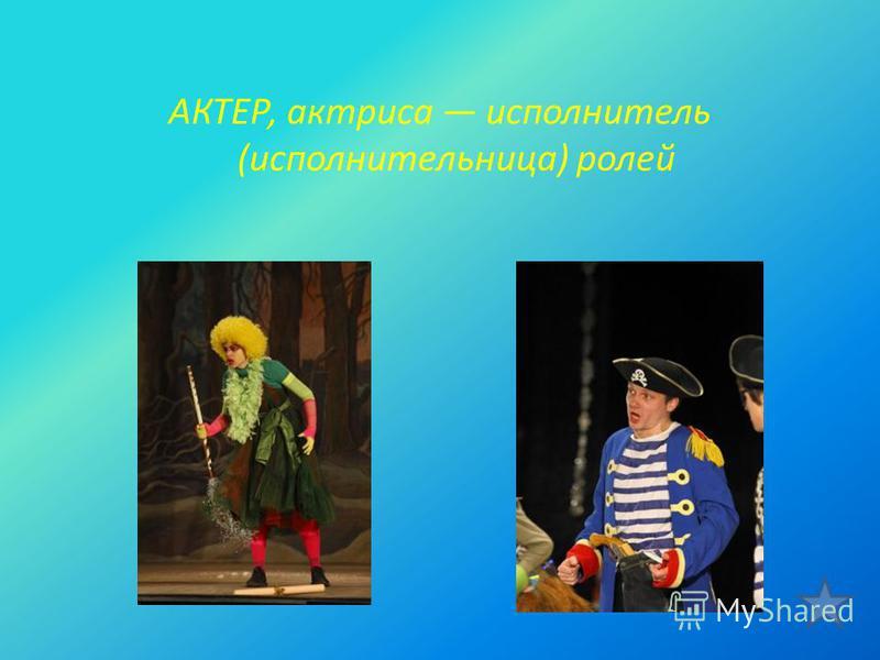 АКТЕР, актриса исполнитель (исполнительница) ролей