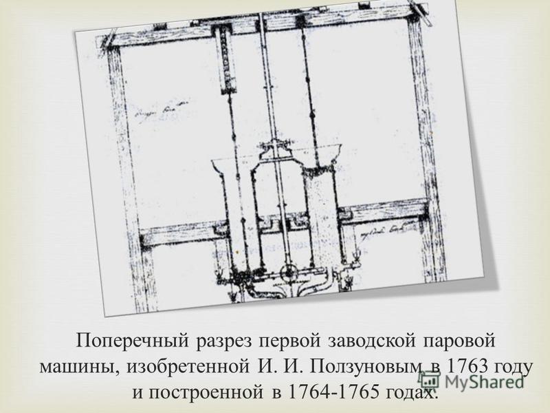 Поперечный разрез первой заводской паровой машины, изобретенной И. И. Ползуновым в 1763 году и построенной в 1764-1765 годах.