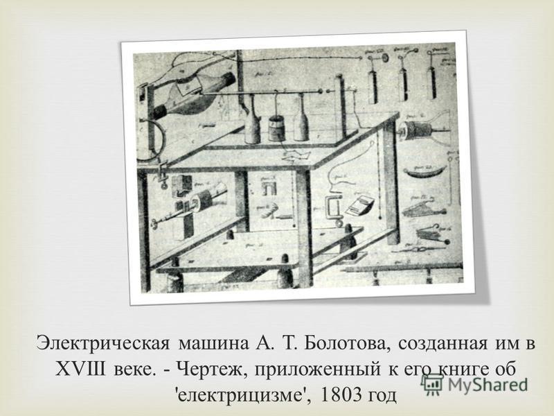 Электрическая машина А. Т. Болотова, созданная им в XVIII веке. - Чертеж, приложенный к его книге об ' електрицизме ', 1803 год