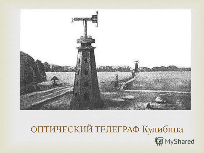 ОПТИЧЕСКИЙ ТЕЛЕГРАФ Кулибина