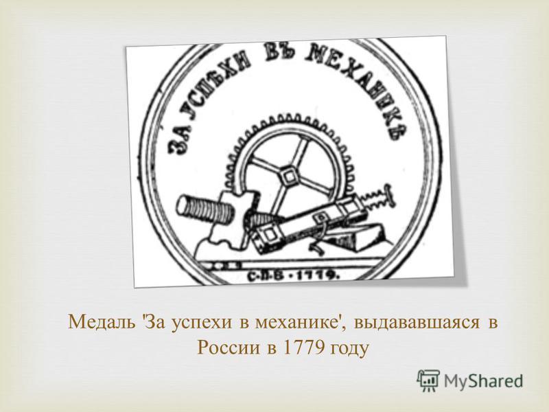 Медаль ' За успехи в механике ', выдававшаяся в России в 1779 году