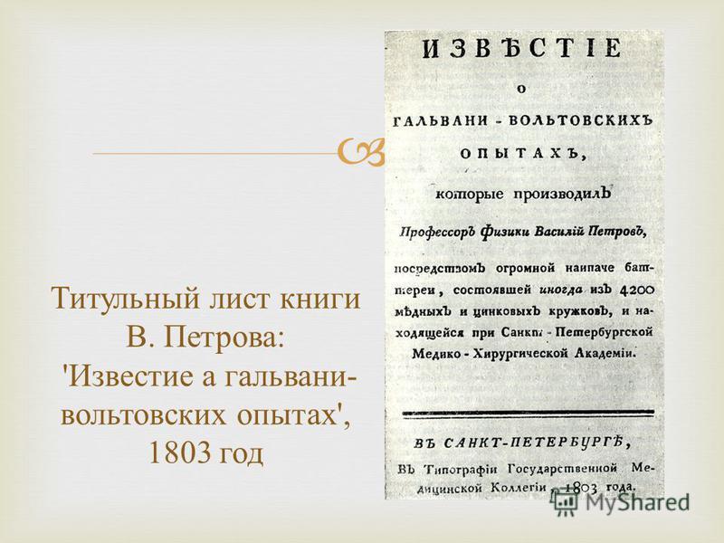 Титульный лист книги В. Петрова : ' Известие а гальваник - вольтовских опытах ', 1803 год