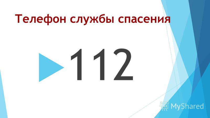 Телефон службы спасения 112