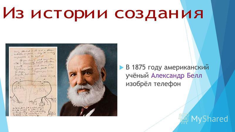 В 1875 году американский учёный Александр Белл изобрёл телефон