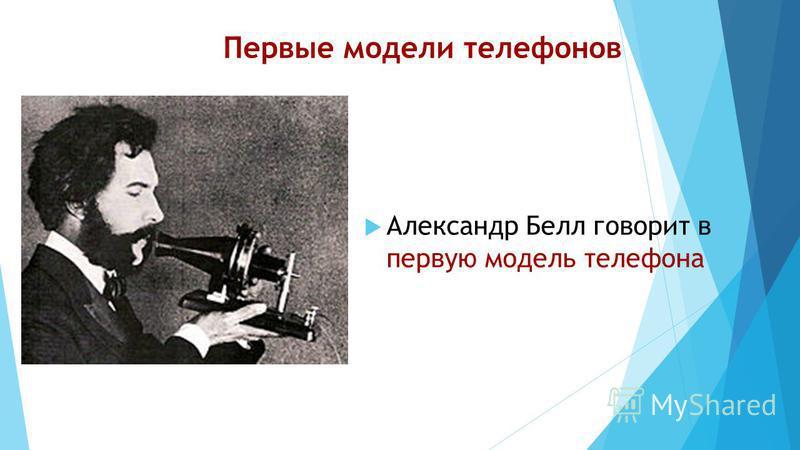 Первые модели телефонов Александр Белл говорит в первую модель телефона