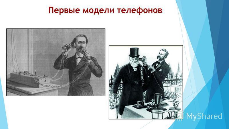 Первые модели телефонов