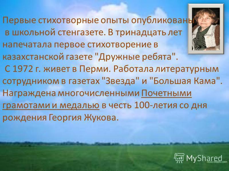 Первые стихотворные опыты опубликованы в школьной стенгазете. В тринадцать лет напечатала первое стихотворение в казахстанской газете