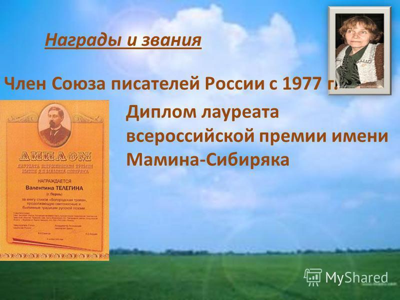 Член Союза писателей России с 1977 г. Награды и звания Диплом лауреата всероссийской премии имени Мамина-Сибиряка