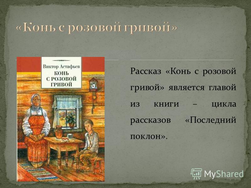 Рассказ «Конь с розовой гривой» является главой из книги – цикла рассказов «Последний поклон».