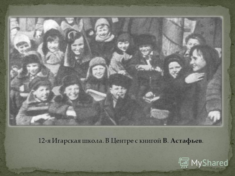 12-я Игарская школа. В Центре с книгой В. Астафьев.