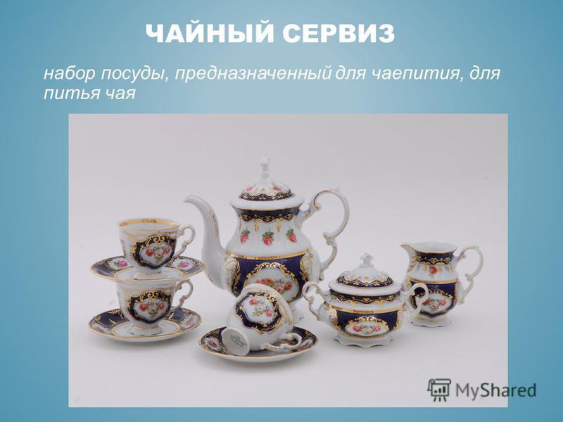 ЧАЙНЫЙ СЕРВИЗ набор посуды, предназначенный для чаепития, для питья чая
