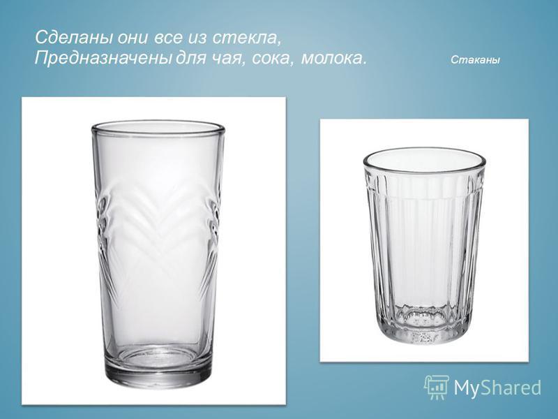 Сделаны они все из стекла, Предназначены для чая, сока, молока. Стаканы