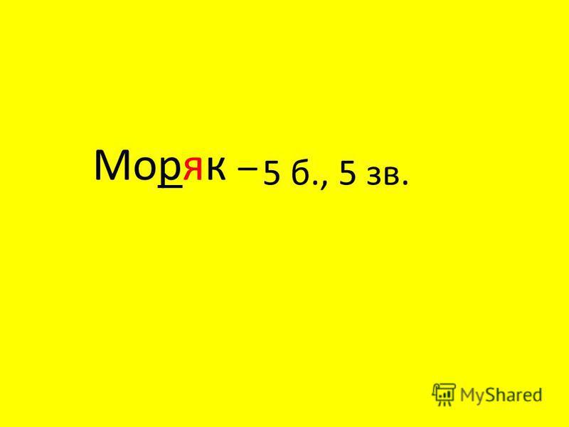 Маяк - [ на] 4 б., 5 зв.