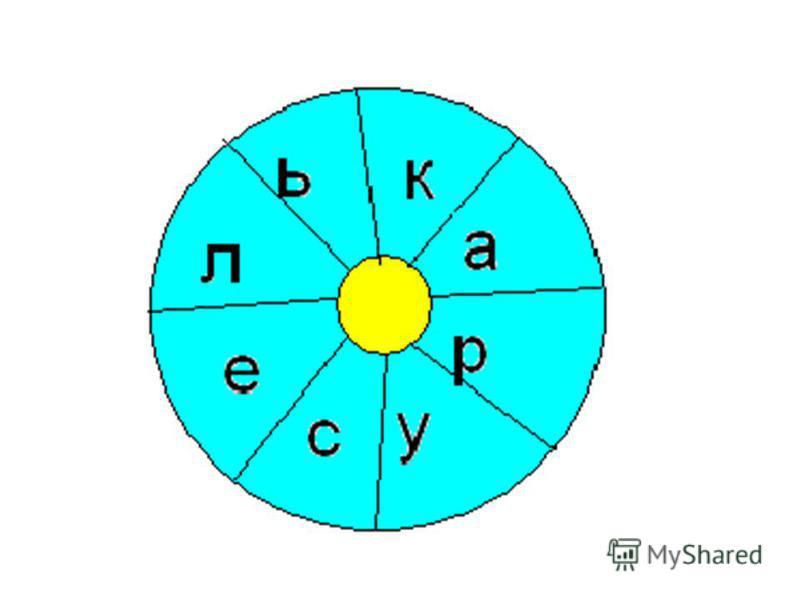 Моряк – 5 б., 5 зв.