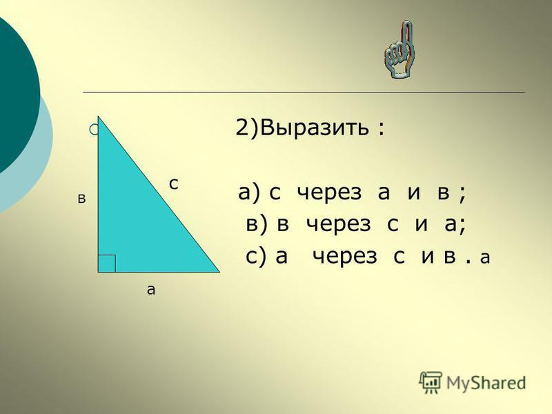 2)Выразить : а) с через а и в ; в) в через с и а; с) а через с и в. а а в с