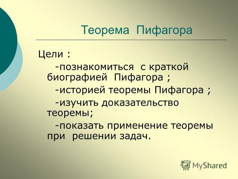 Теорема Пифагора Цели : -познакомиться с краткой биографией Пифагора ; -историей теоремы Пифагора ; -изучить доказательство теоремы; -показать применение теоремы при решении задач.