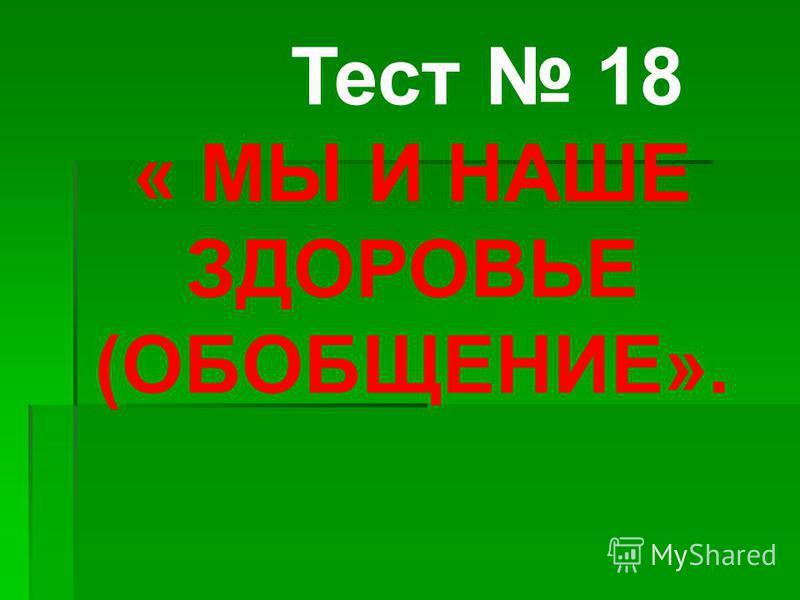 Тест 18 « МЫ И НАШЕ ЗДОРОВЬЕ (ОБОБЩЕНИЕ».
