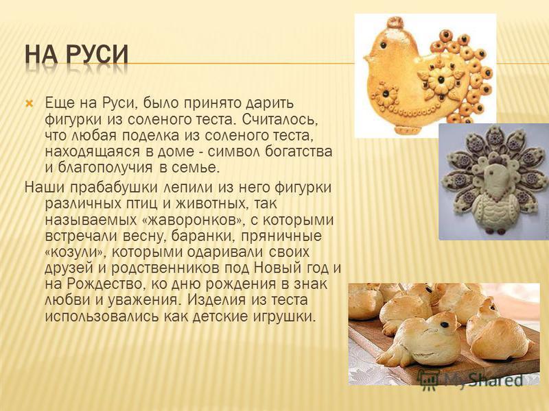 В Китае из соленого теста изготавливались марионетки для кукольных представлений. В странах Восточной Европы популярны большие картины из теста.