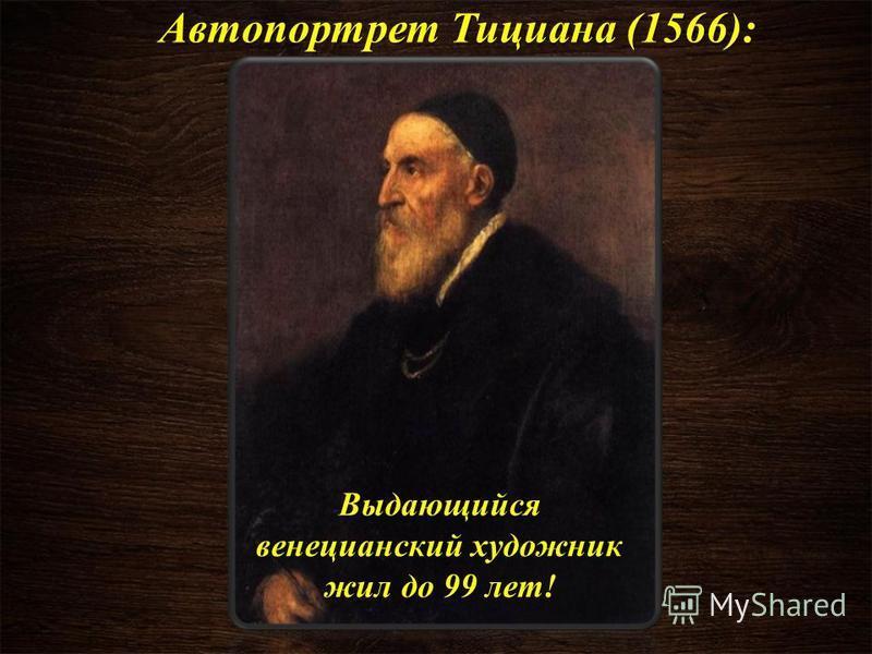 Автопортрет Тициана (1566): Автопортрет Тициана (1566): Выдающийся венецианский художник жил до 99 лет!