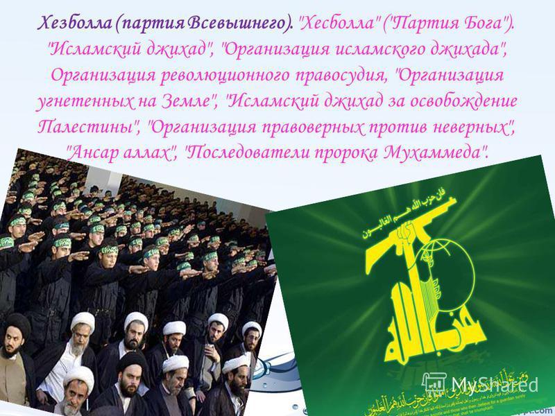 Хезболла (партия Всевышнего).
