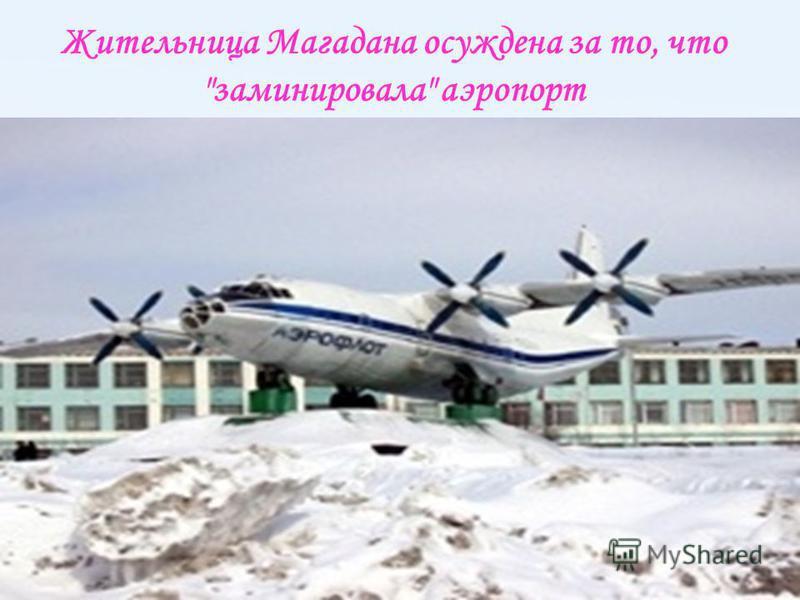 Жительница Магадана осуждена за то, что заминировала аэропорт