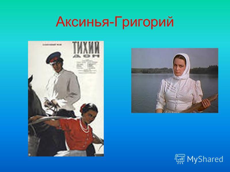 Аксинья-Григорий