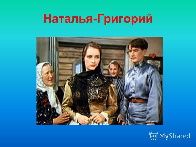 Наталья-Григорий