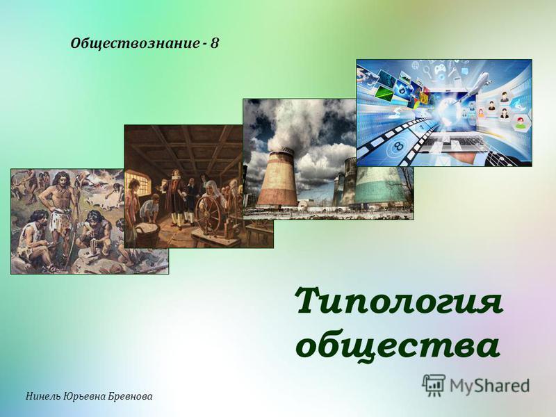 Обществознание - 8 Типология общества Нинель Юрьевна Бревнова