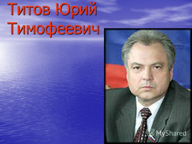Титов Юрий Тимофеевич