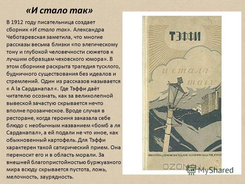 «И стало так» В 1912 году писательница создает сборник «И стало так». Александра Чеботаревская заметила, что многие рассказы весьма близки «по элегическому тону и глубокой человечности сюжетов к лучшим образцам чеховского юмора». В этом сборнике раск