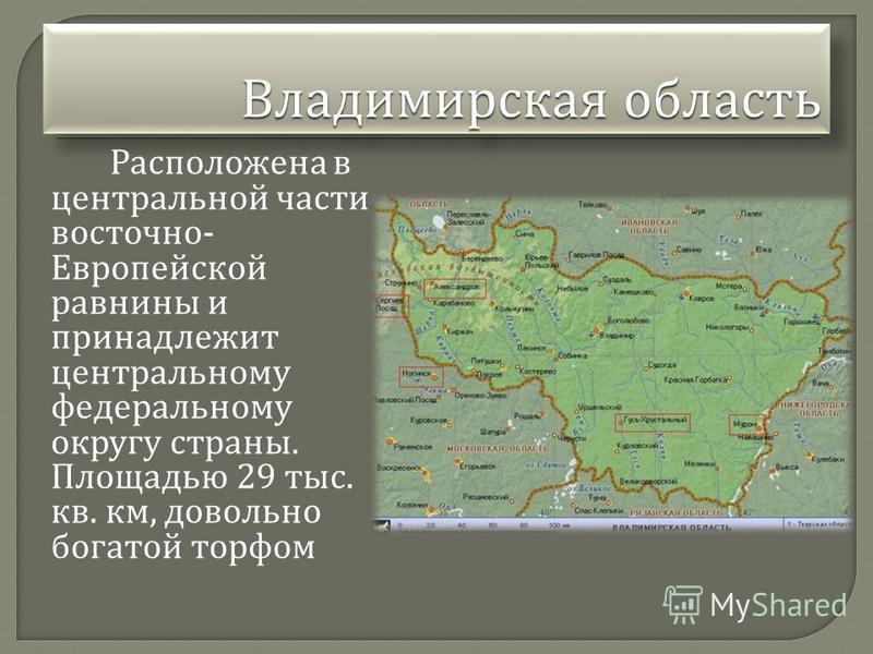 Расположена в центральной части восточно - Европейской равнины и принадлежит центральному федеральному округу страны. Площадью 29 тыс. кв. км, довольно богатой торфом